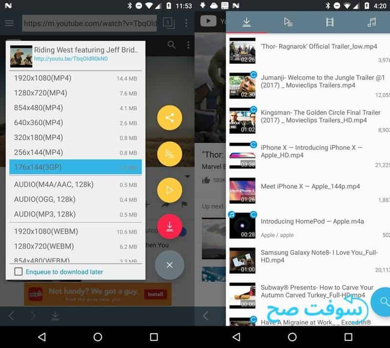 تحميل برنامج تيوب ميت TubeMate 3.2.13 برابط واحد مباشر