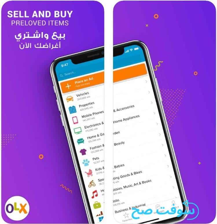 OLX Arabia أوليكس