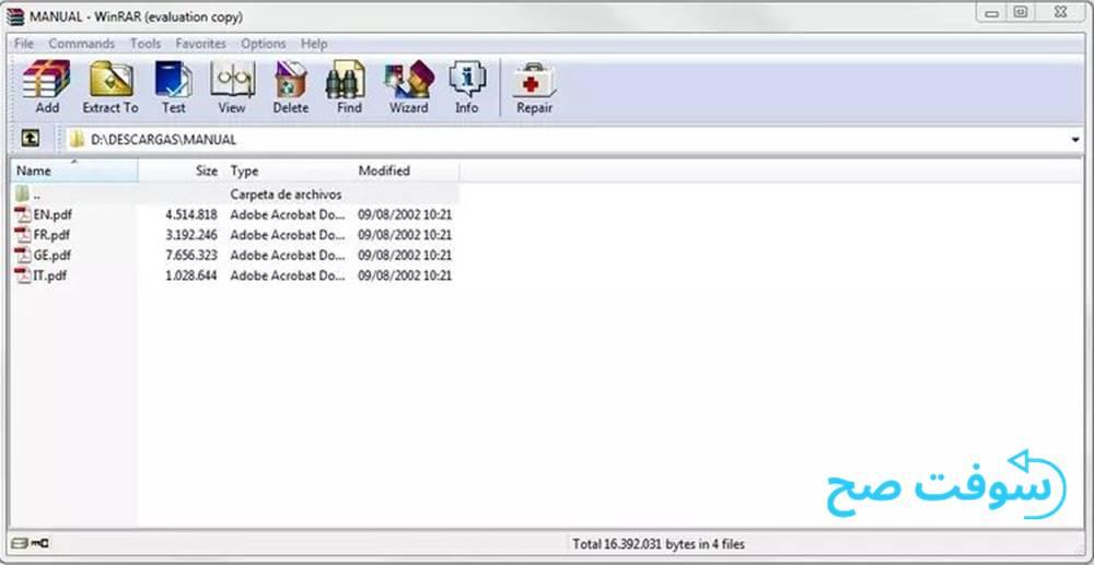 برنامج فك الضغط WinRAR
