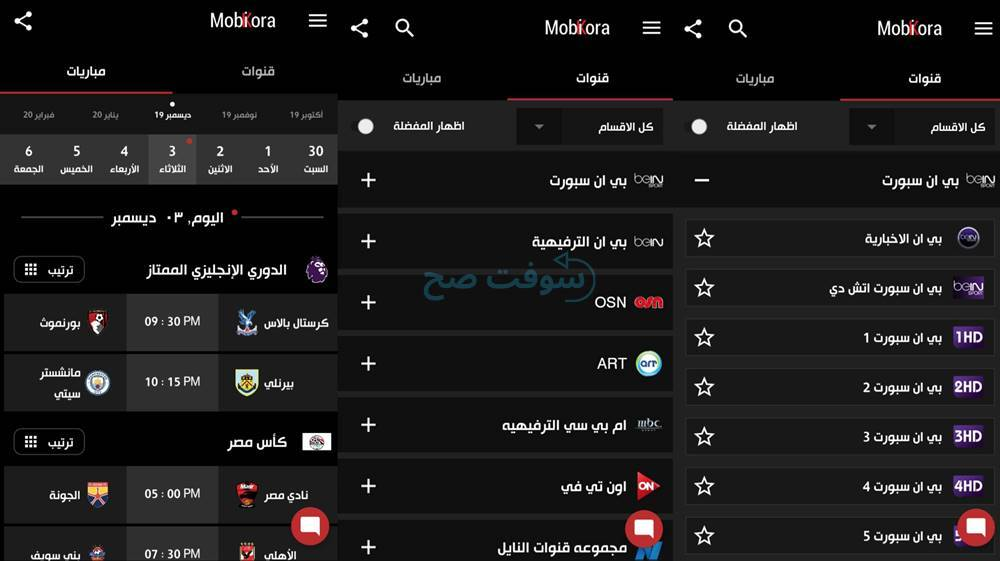 تحميل تطبيق Mobikora موبي كورة