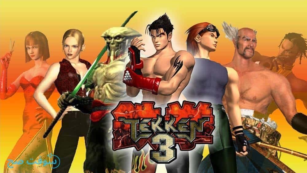 تحميل لعبة تيكن Tekken 3 للكمبيوتر