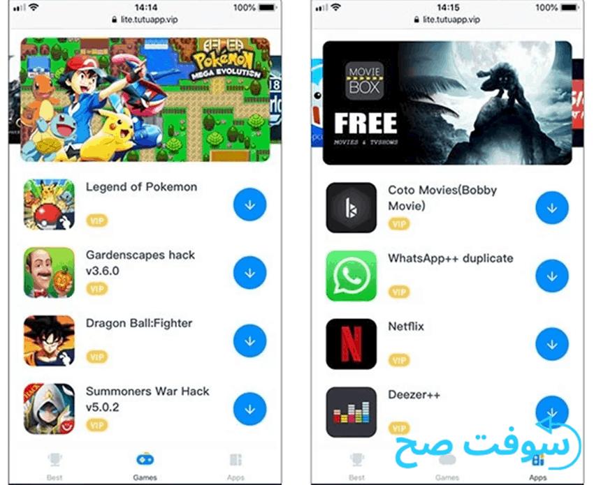 برنامج TutuApp