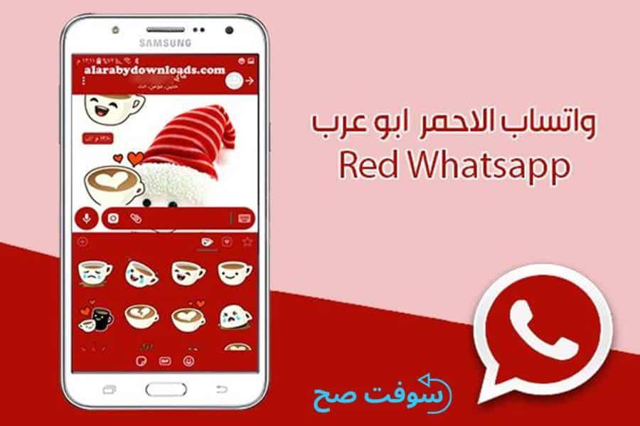 واتس اب الاحمر WhatsApp Red 2020