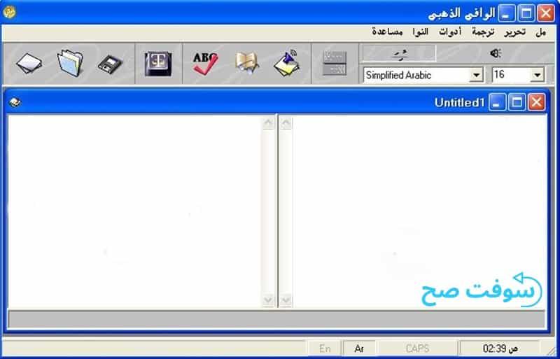 تحميل برنامج الوافي الذهبي للترجمة بدون إنترنت