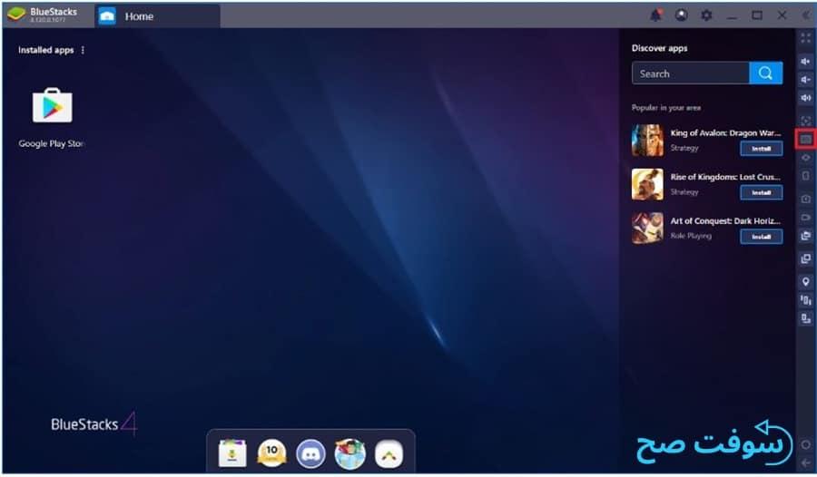 تحميل برنامج بلوستاك Download BlueStacks