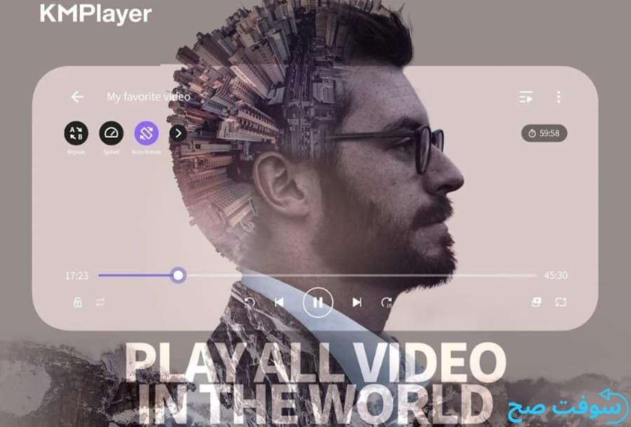 برنامج كى ام بلاير KM Player