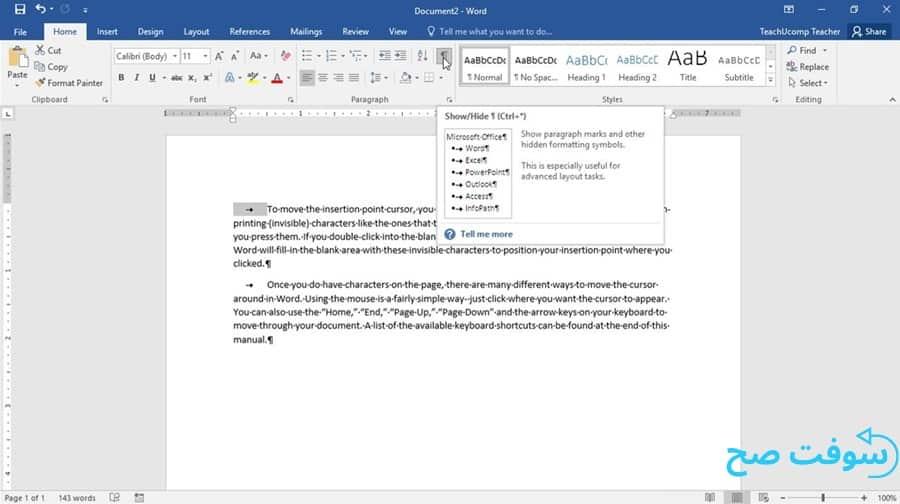 مايكروسوفت اوفيس Microsoft Office
