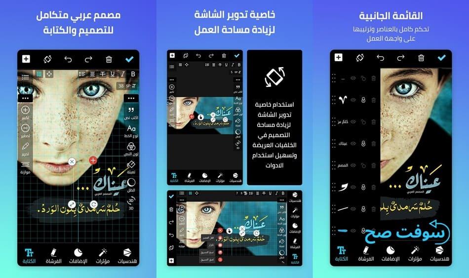 برنامج المصمم العربي كتابة ع الصور