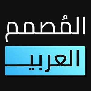 تحميل برنامج المصمم العربي