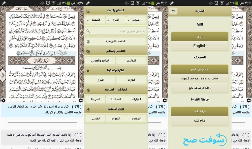 برنامج ايات Ayat