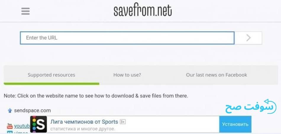 برنامج سيف فروم savefrom