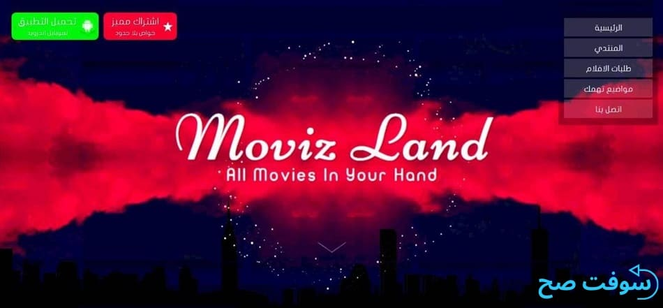 موفيز لاند Movizland