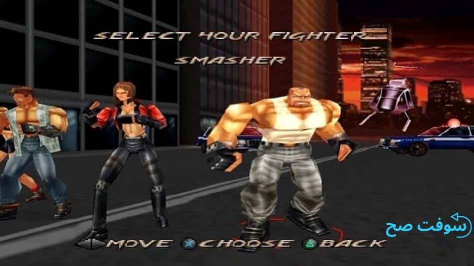 لعبة فتوات الشوارع Fighting force
