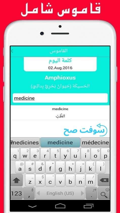 تحميل برنامج فيلبس الطبى