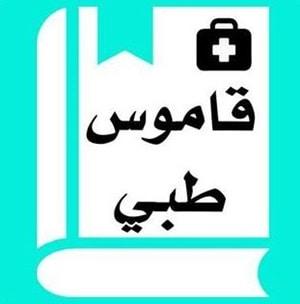 تطبيق قاموس طبي انجليزي عربي بدون نت