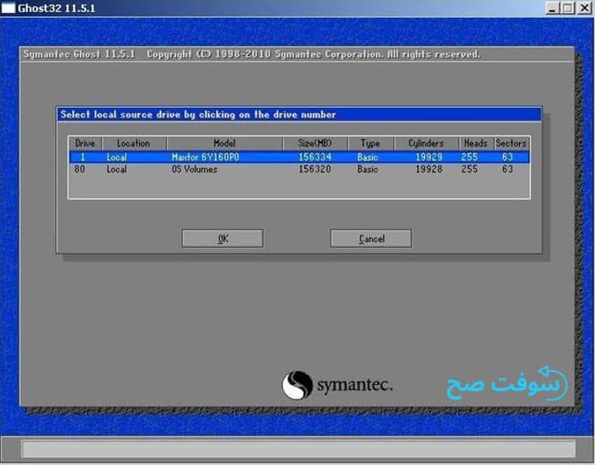 برنامج Symantec Ghost لأخذ نسخة احتياطية