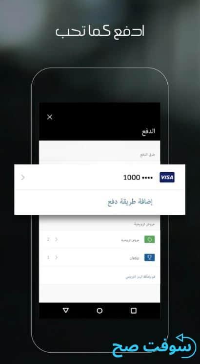تحميل تطبيق اوبر
