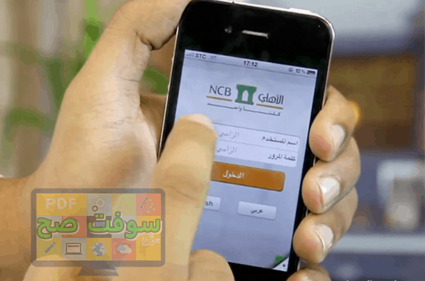 تطبيق البنك الأهلي المصري الجديد