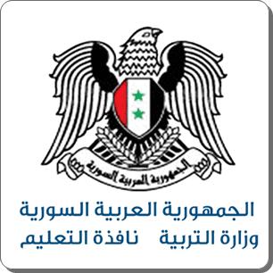 تطبيق نافذة التعليم المفتوح في سوريا