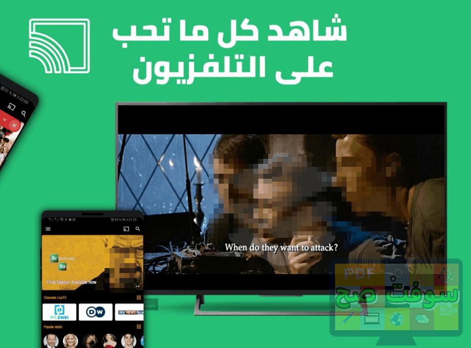 تطبيق ماسبيرو للمسلسلات والافلام
