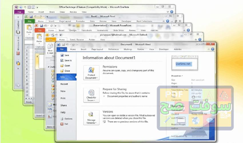 تحميل 2010 Microsoft Office