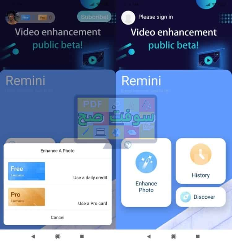 تحميل تطبيق Remini لتحسين الصور