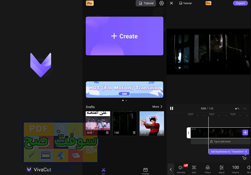 تنزيل VivaCut محرر فيديو احترافي
