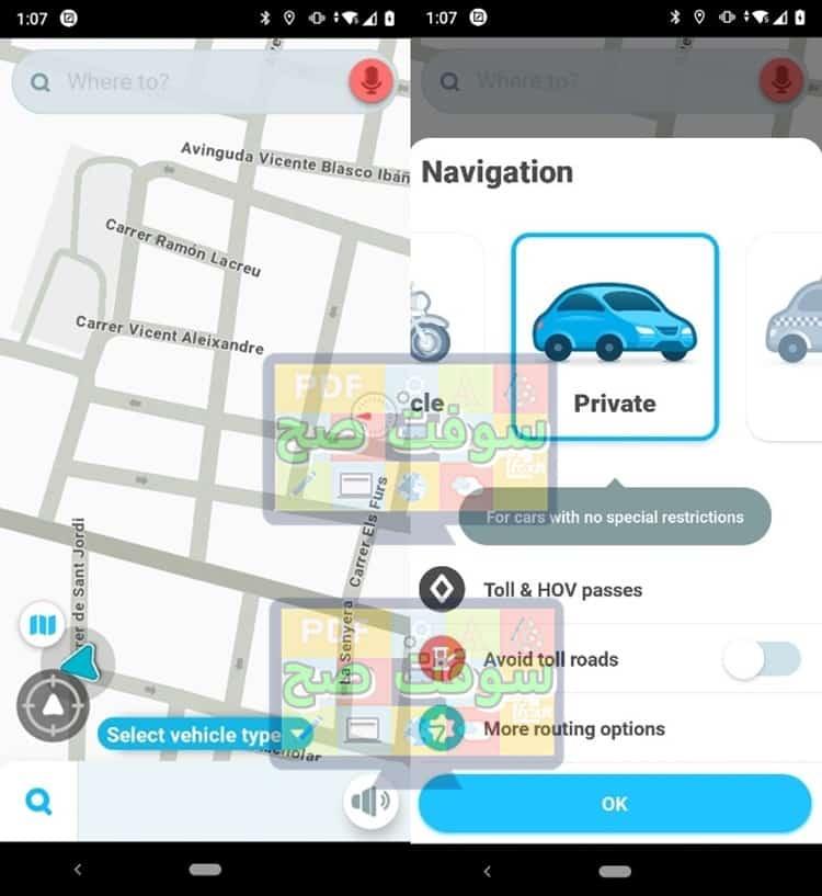 برنامج Waze للخرائط والملاحة