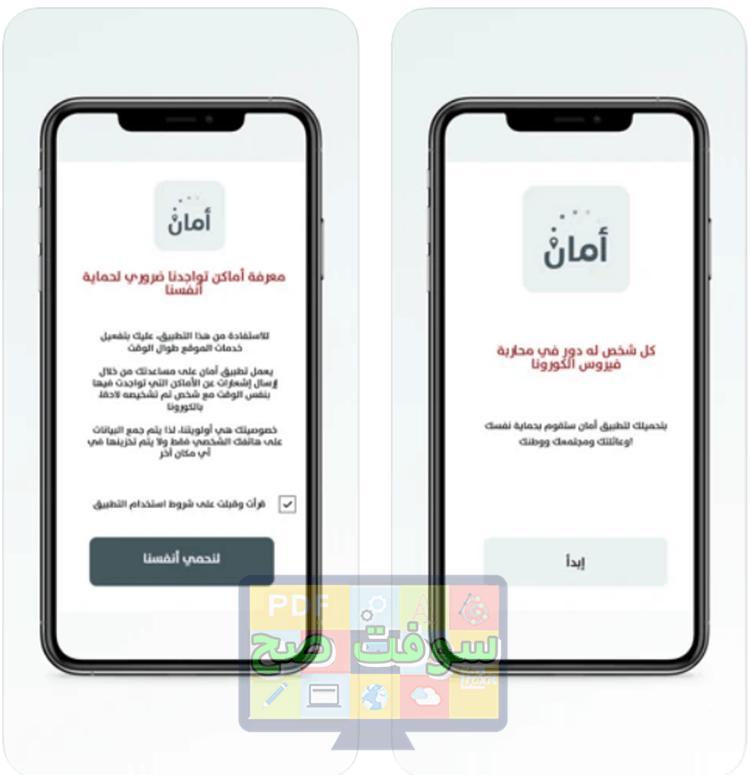 وزارة الصحة الاردنية تطبيق امان