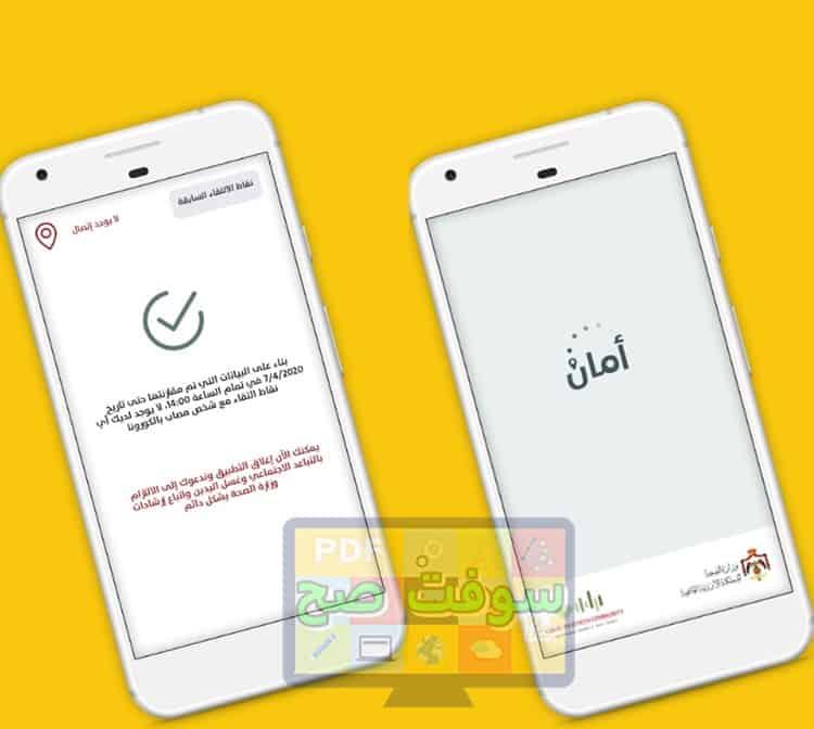 تنزيل تطبيق أمان وزارة الصحة الأردنية