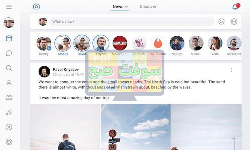موقع التواصل الاجتماعي الروسي فكونتاكتي