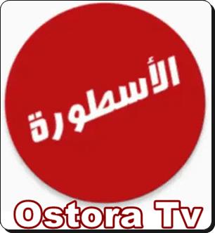 تطبيق الأسطورة Ostora Tv APK لبث المباريات اون لاين