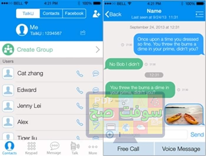 TalkU مكالمات مجانية + رسائل مجانية
