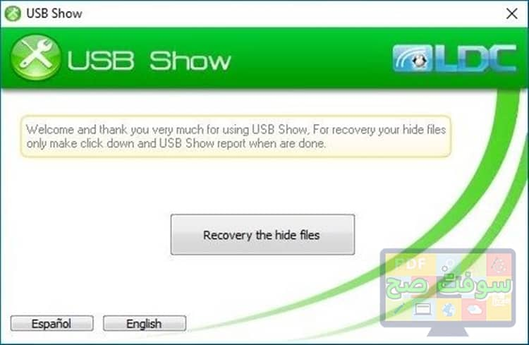 تحميل برنامج USB Show يو اس بي شو