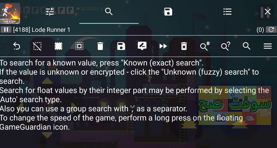 تحميل برنامج game guardian بدون روت